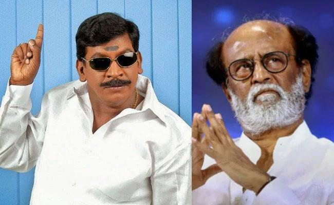 Vadivelu Sarcastic Reaction Rajinikanth Political Decision - Sakshi