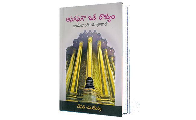 Anaganaga Oka Rajyam Book Review Its Author - Sakshi