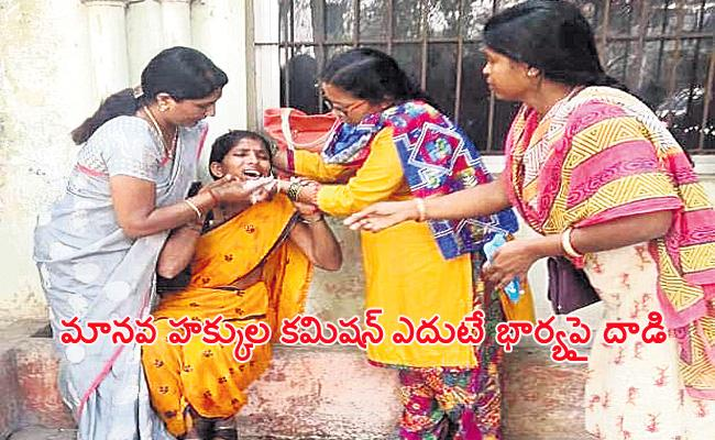 Husband Assault on Wife in front of Human Rights Commission - Sakshi