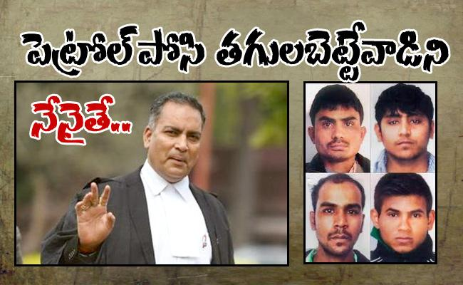 Nirbhaya Convicts Lawyer Convertrial Comments Till Execution - Sakshi