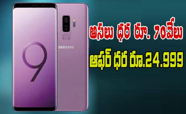 Samsung galaxy S9 plus : Big offer on Flipkart - Sakshi