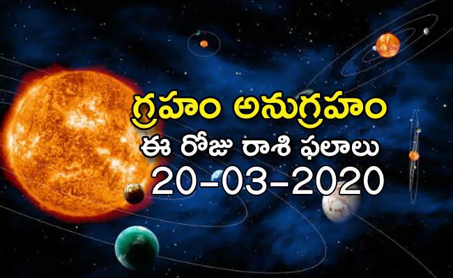 Daily Horoscope in Telugu(20-03-2020) - Sakshi