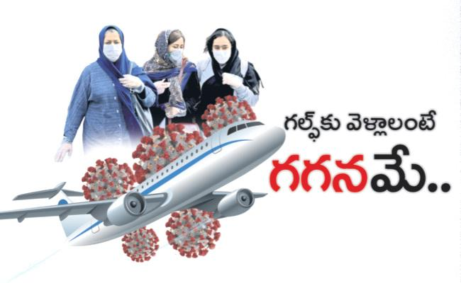 COVID 19 Effects International Flights Closed From Gulf Countries - Sakshi