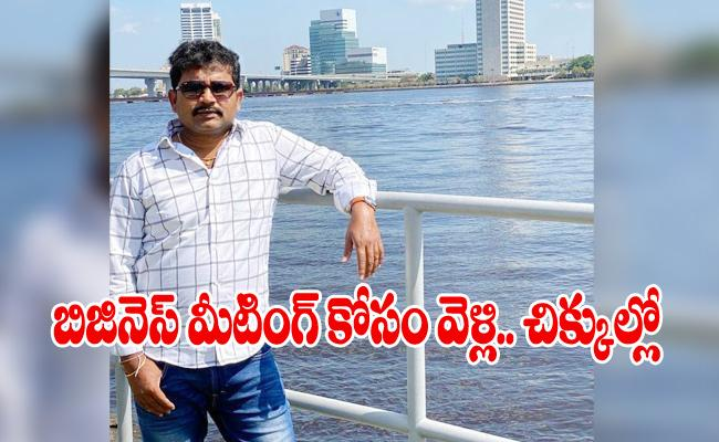 Nalgonda TRS Leader Stuck in Florida COVID 19 Effects - Sakshi