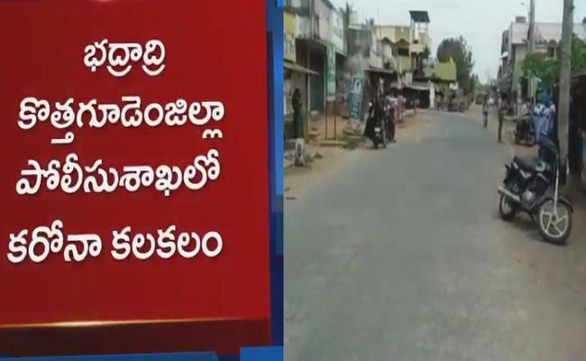 Covid 19 Police Case Registered On Kothagudem DSP - Sakshi