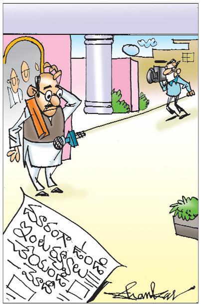 Sakshi Cartoon 24-03-2020