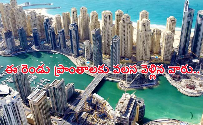 Officials Focus on Migrant Workers From Mumbai And Dubai - Sakshi