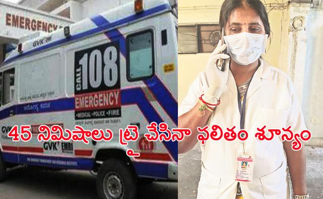 108 And 104 Not Responding While Trying Phone Call Hyderabad - Sakshi