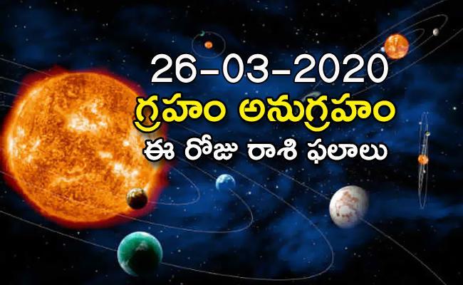 Daily Horoscope in Telugu (26-03-2020) - Sakshi