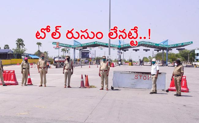 No Toll plaza Fees For Vehicles in Lockdown Time - Sakshi