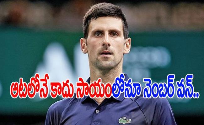 Novak Djokovic's Generous Donation To Virus Fight - Sakshi