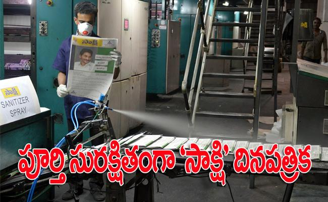 Sakshi News Paper Printing In Healthy Environment