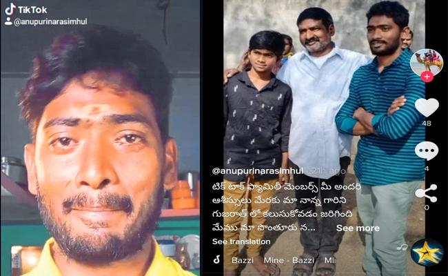 Tik Tok User Meets Father Who Left Home From Kurnool - Sakshi