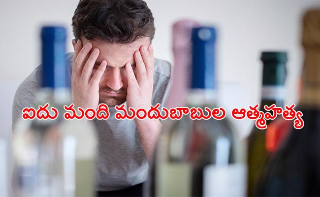 Lockdown Five Men End Lives For Alcohol in Karnataka - Sakshi