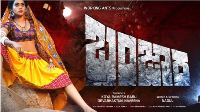 Banjara Telugu Movie Title Changed Shortly - Sakshi