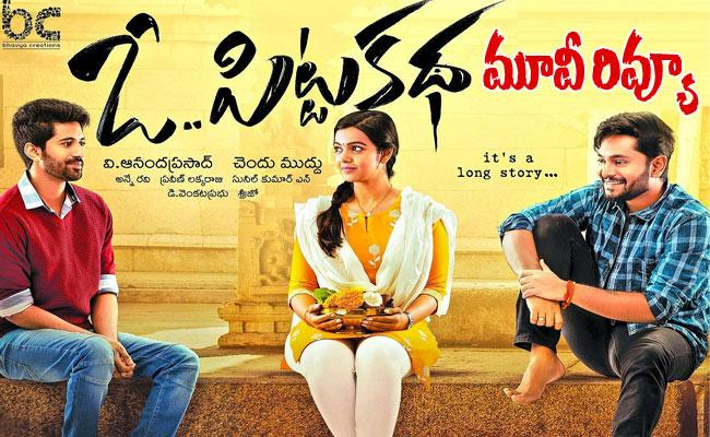 O Pitta Katha Telugu Movie Review And Rating - Sakshi
