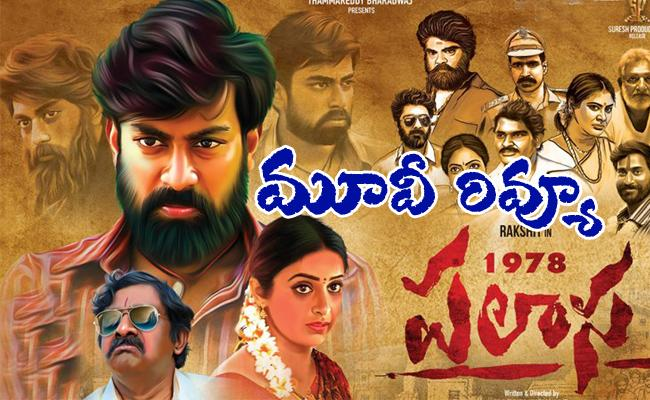 Palasa 1978 Telugu Movie Review And Rating - Sakshi