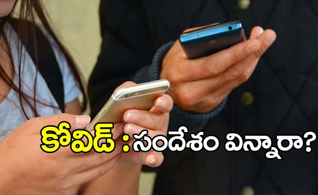 Coughing Sounds To Spread Coronavirus Awareness On BSNL Jio Connections - Sakshi
