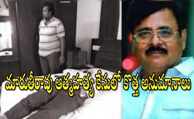 Postmortem Completed For Maruti Rao Body - Sakshi
