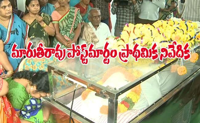What Is In Miryalaguda Maruthi Rao Postmortem Preliminary Report - Sakshi