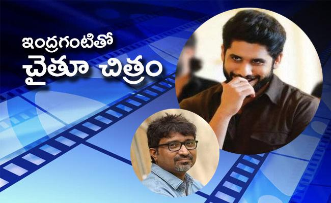 Naga Chaitanya Next Telugu Movie With V Director Indraganti - Sakshi