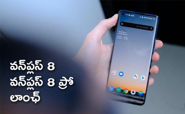 OnePlus 8 And OnePlus 8 Pro Launched In India - Sakshi