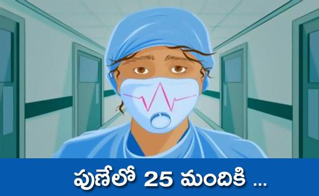 25 hospital staff tested positive for COVID19 in Pune - Sakshi