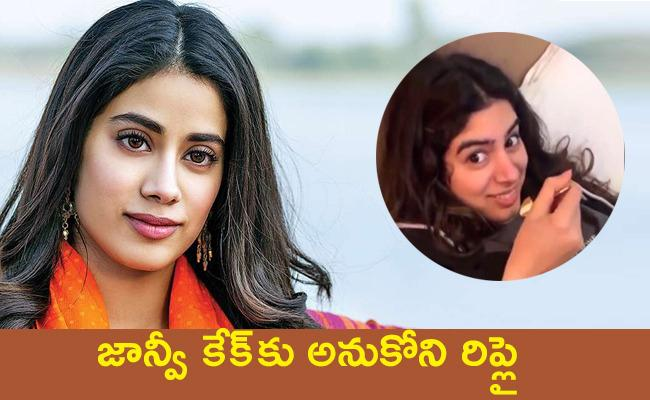 Janhvi Kapoor Baked Carrot Cake And Asked Khushi To Tell How It Was - Sakshi