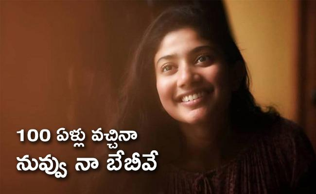 Sai Pallavi Shares Photo And Emotional Note On Her Sister Birthday - Sakshi