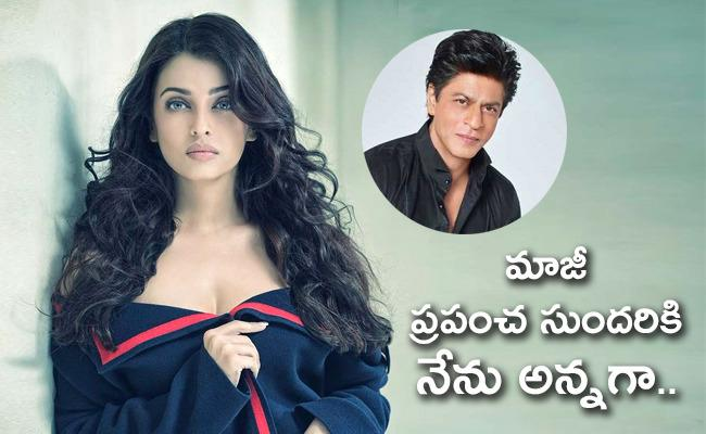 Shah Rukh Khan Said Disappoints To Play Brother Role With Aishwarya Rai - Sakshi