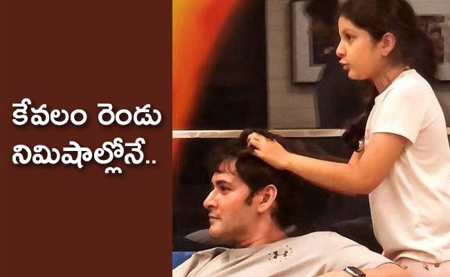 Sitara Done Head massage To Mahesh Babu - Sakshi
