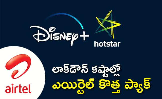 Airte launches prepaid pack with free Disney plus Hotstar VIP subscription - Sakshi