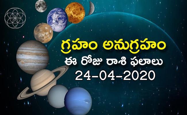 Daily Horoscope in Telugu (24-04-2020) - Sakshi