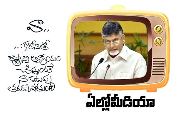 Vardelli Murali Special Article On Yellow Media - Sakshi