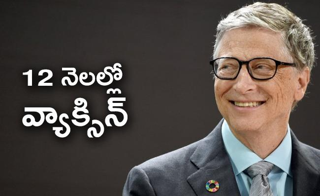 Bill Gates Coronavirus Vaccine Could Be Ready in 12 Months - Sakshi