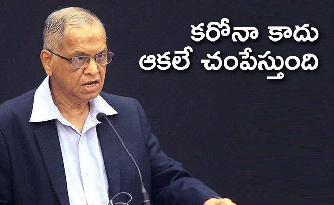 Hunger may kill more than COVID19 if lockdown continues says Narayana Murthy - Sakshi