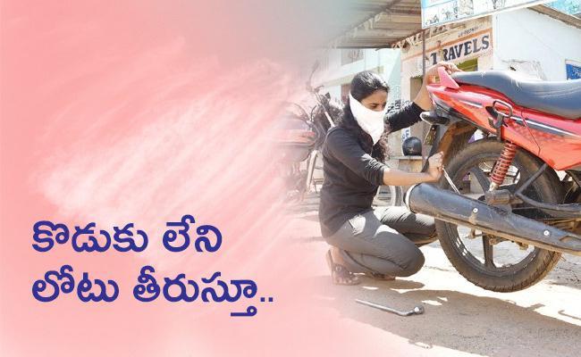 Degree Student Revathi Bike Repairs Helping Father in Visakhapatnam - Sakshi
