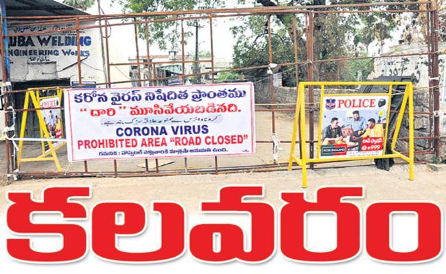 Red Zone Alert in Nirmal Lockdown - Sakshi