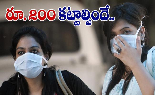 Coronavirus : Odisha Govt Impose Order To Fine For Not Wearing Mask - Sakshi