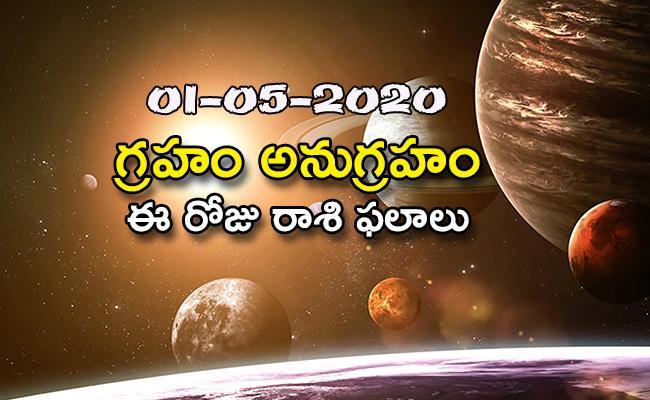 Daily Horoscope in  Telugu (01-05-2020) - Sakshi