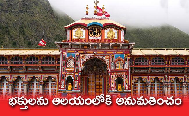 On May 15 Only 27 People Allowed For Badrinath Temple reopening  - Sakshi