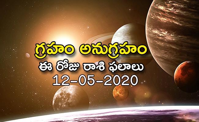 Daily Horoscope in Telugu (12-05-2020) - Sakshi