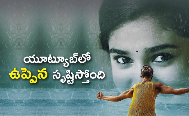 Nee Kannu Neeli Samudram Melody Song From Uppena Movie Create Record In Youtube - Sakshi