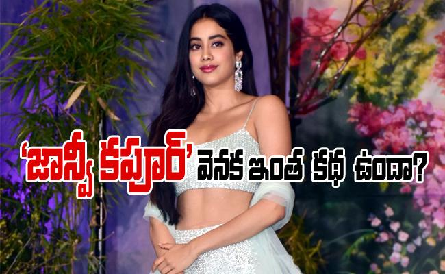 Sridevi Picked A Name For Janhvi Kapoor Is Extremely Interesting - Sakshi