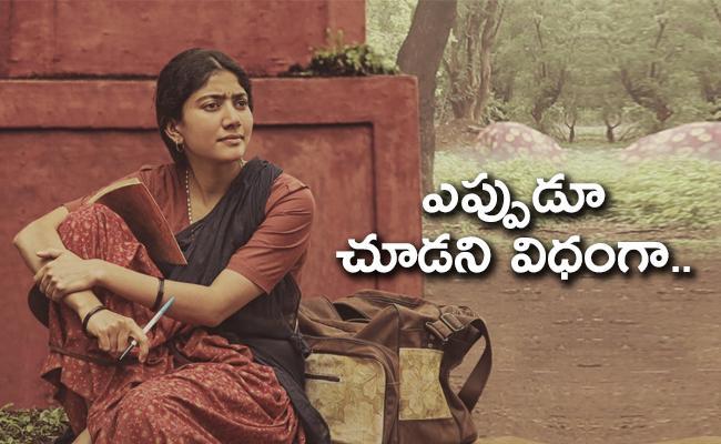Sai Pallavi Undergoing Training For Her Role In Her Next Telugu Movie Virata Parvam - Sakshi