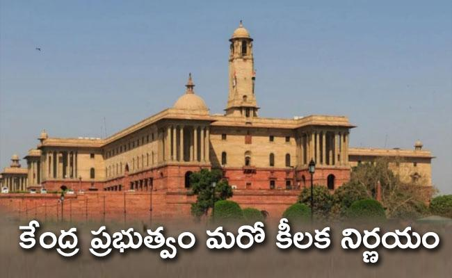 Central government Plan to Provide 15 days work From Home to Its Employees In a Year - Sakshi