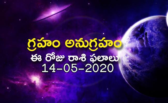 Daily Horoscope in Telugu (14-05-2020) - Sakshi