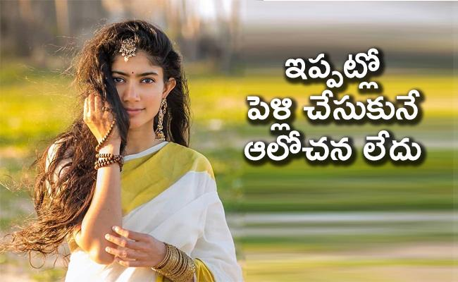 Fidaa Heroine Sai Pallavi Interesting Comments On Her Marriage - Sakshi