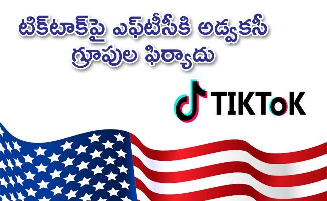 Advocacy Group Alleges TikTok Violated FTC Consent Decree - Sakshi