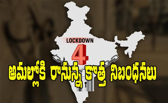 Lockdown 4 What Is Allowed And What Is Not In MHA New Guidelines - Sakshi